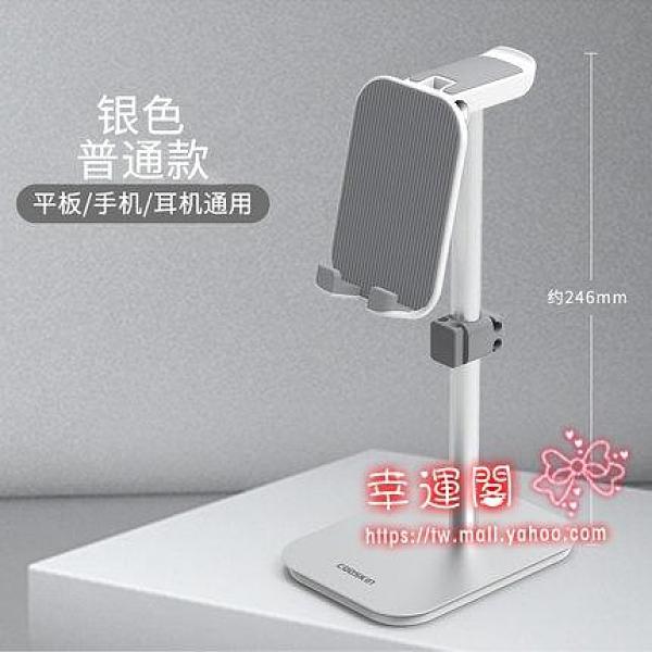 耳機架 手機支架平板直播網課升降可調角度頭戴式耳機收納架掛鉤掛架展示架托架耳麥架