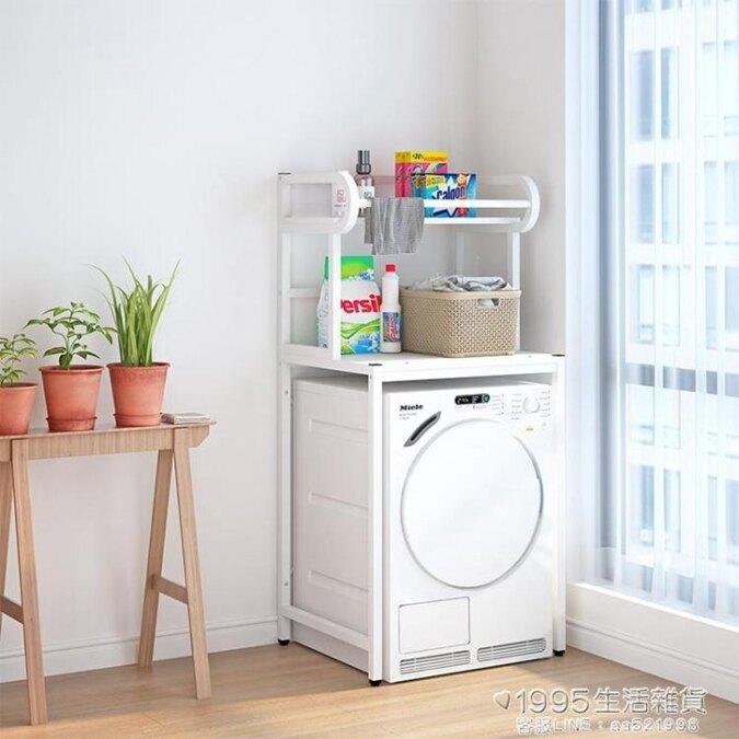 洗衣機置物架滾筒波輪翻蓋上開洗衣機架子衛生間陽臺落地收納架 清涼一夏钜惠
