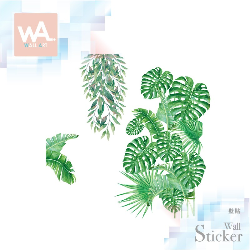 Wall Art 台中門市現貨 無痕設計壁貼 防水壁貼 現貨 壁紙 餐廳室內佈置 彩繪 蕨葉 植物 藤蔓 82120