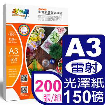 彩之舞 150g A3 彩雷銅版型光澤紙*2包
