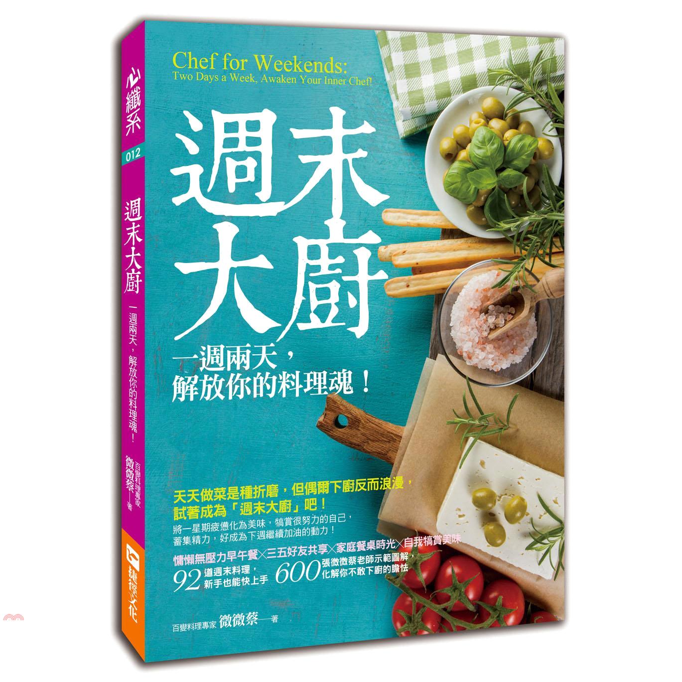 《捷徑文化》週末大廚:一週兩天,解放你的料理魂![9折]