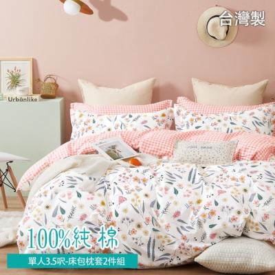 La Lune 台灣製40支精梳棉單人床包2件組 江南水弄堂