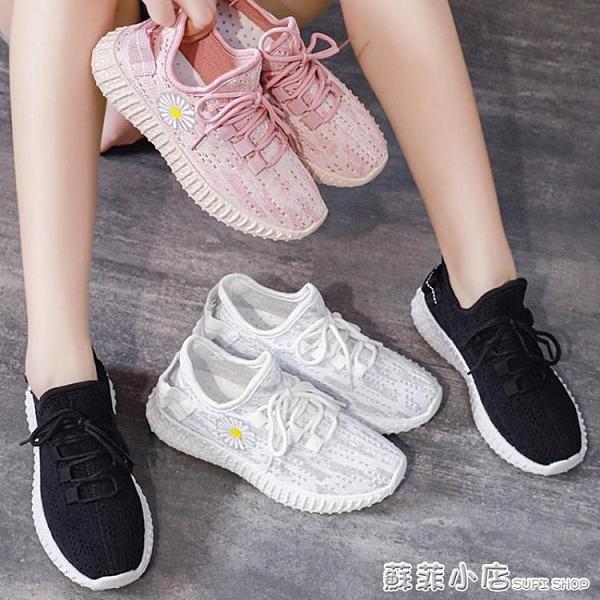 運動鞋女跑步輕便布鞋透氣網面飛織秋季年夏季新款軟底單鞋子 蘇菲小店