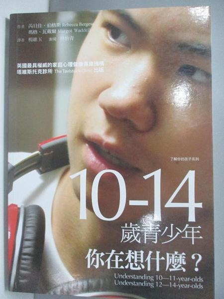 【書寶二手書T7/親子_ANJ】10-14歲青少年,你在想什麼_楊維玉