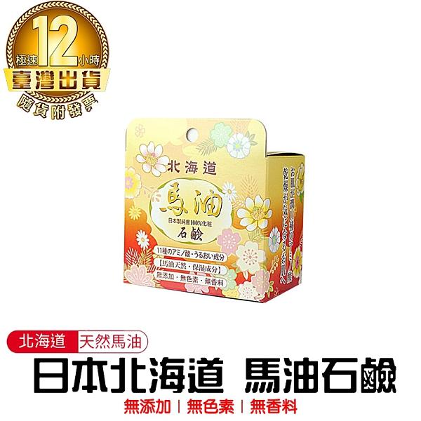 【 北海道 馬油石鹼】日本製 北海道 馬油石鹼 (100g) 肥皂 日本熱銷馬油肥皂