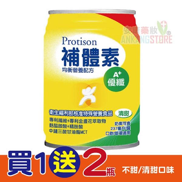 「加碼贈2瓶」【補體素】優纖A 清甜 237ml/24罐(箱)