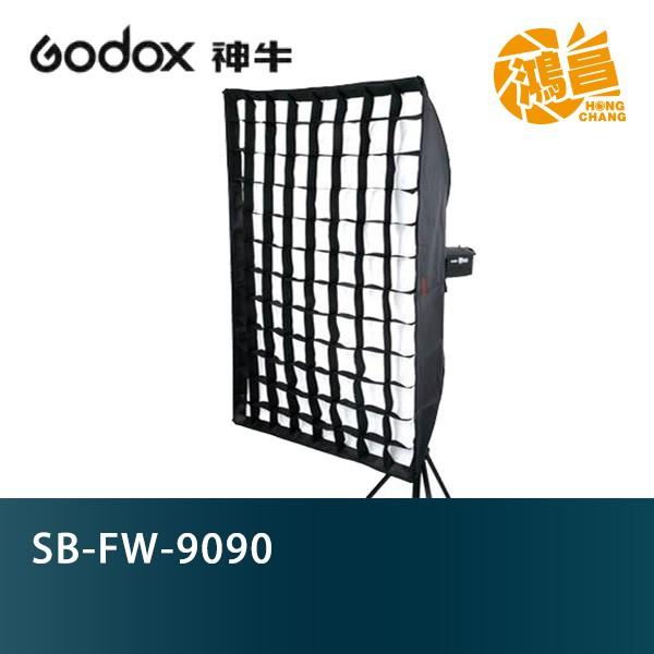 GODOX 神牛 SB-FW-9090 柔光罩 90x90cm 網格 蜂巢 Bowens 保榮 開年公司貨 【鴻昌】