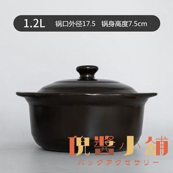 砂鍋燉鍋家用燃氣煲湯石鍋拌飯米線煲仔飯專用煤氣灶【倪醬小舖】