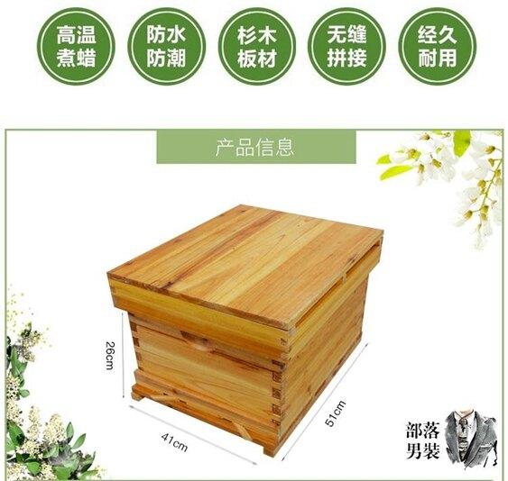 蜜蜂箱 蜜蜂蜂箱全套標準十框煮蠟蜂箱烘干杉木蜂箱中蜂蜂箱養蜂工具T【全館免運 限時鉅惠】