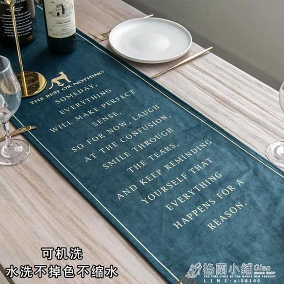 北歐桌旗現代簡約輕奢奢華餐桌布餐桌長條茶幾五斗櫃美式定制桌布全館促銷限時折扣