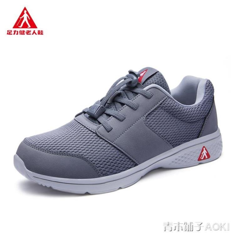 足力健老人鞋散步鞋休閒網面鞋新款男爸爸中老年運動媽媽鞋情侶款