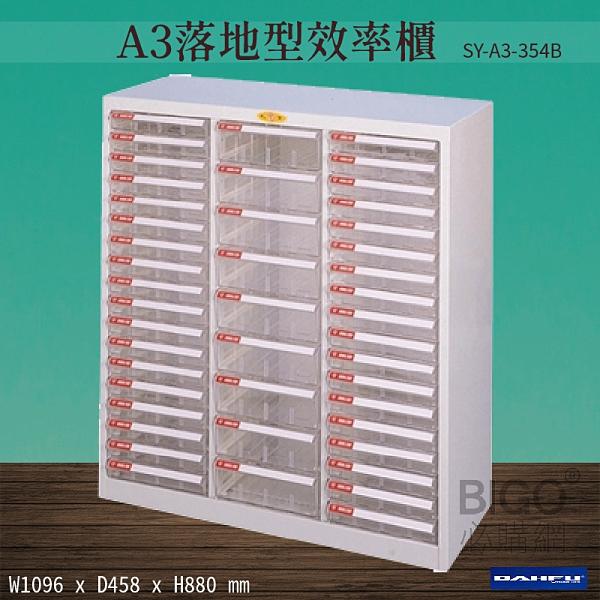 【台灣製造-大富】SY-A3-354B A3落地型效率櫃 收納櫃 置物櫃 文件櫃 公文櫃 直立櫃 辦公收納