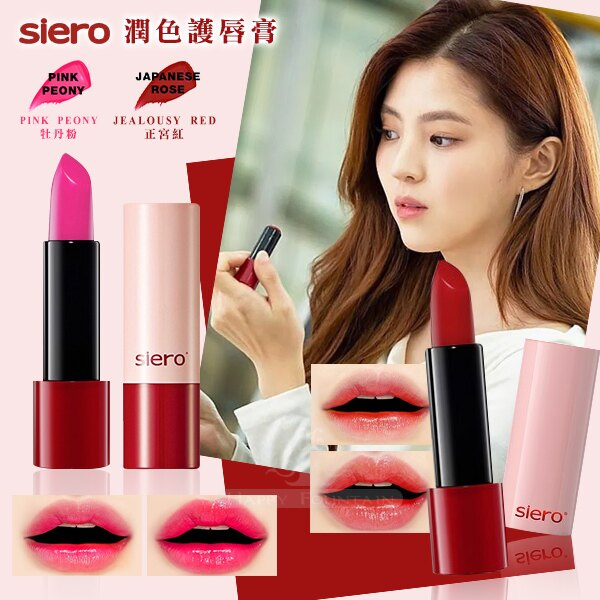 韓國 Siero潤色護唇膏