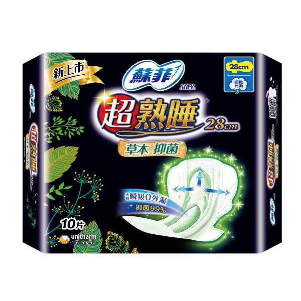 蘇菲 超熟睡 草本抑菌衛生棉 28cm (10片/單包)【杏一】