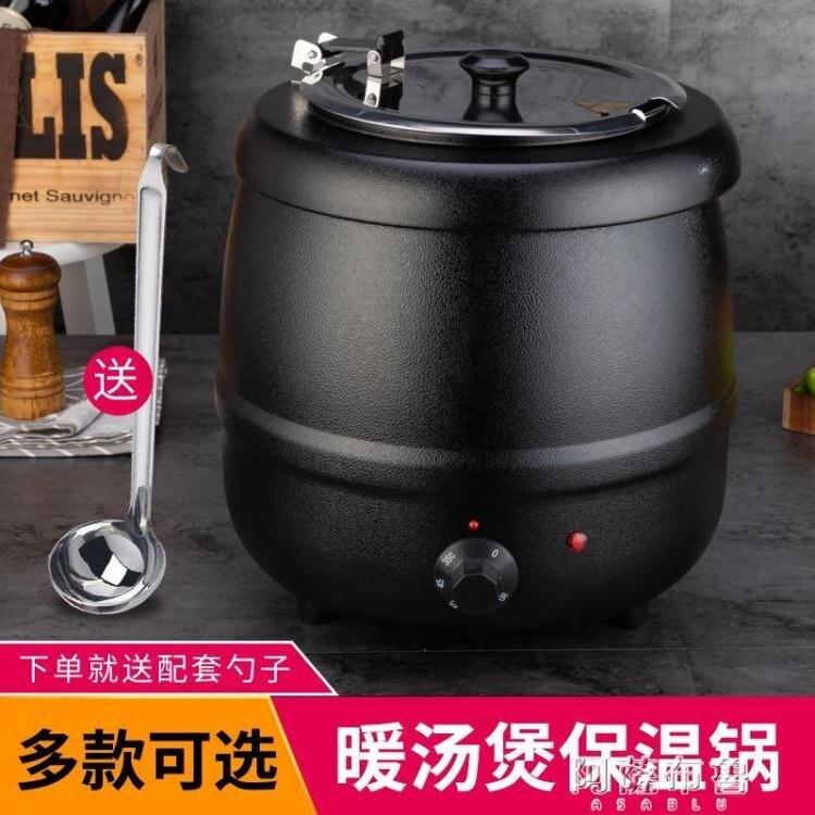 珍珠鍋 自助餐湯爐電子暖湯煲保溫爐酒店粥鍋電加熱保溫桶商用珍珠保溫鍋