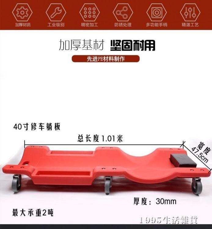 40寸加厚塑料修車躺板滑板車修理汽車維修工具睡板車汽修工具 年貨節預購