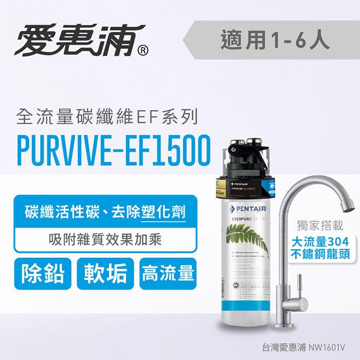 愛惠浦 全流量強效碳纖維系列淨水器 everpure purvive-ef1500