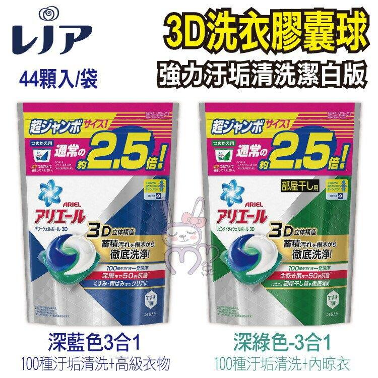 日本 P&G 第三代洗衣凝膠球 44顆 46顆  【咪咪兔小舖】夾鏈袋 補充包