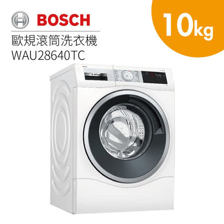 【贈原廠底座】BOSCH 博世 10公斤 歐規滾筒洗衣機 WAU28640TC
