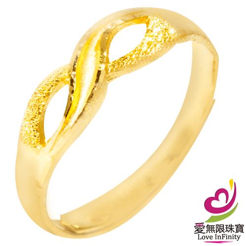 [ 愛無限珠寶金坊  ]  0.44 錢 - (尾戒) - 濃情蜜意   黃金戒子999.9