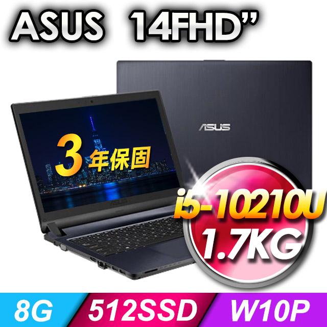ASUSPRO P1448F 14吋商用筆電 (i5-10210U/8G/512SSD/W10P/特仕)