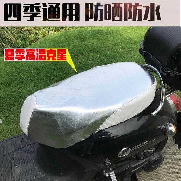 機車坐墊 電動車坐墊套摩托車座套防曬防水通用電瓶車踏板摩托車座椅套皮革 亞斯藍