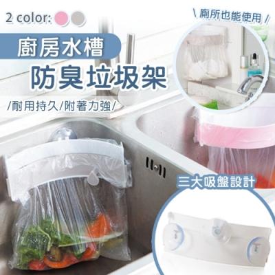 廚房水槽防臭垃圾袋架 (超值2入)顏色隨機