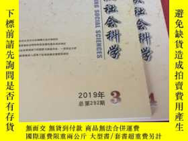 二手書博民逛書店罕見重慶社會科學2019年第3.4期Y313389