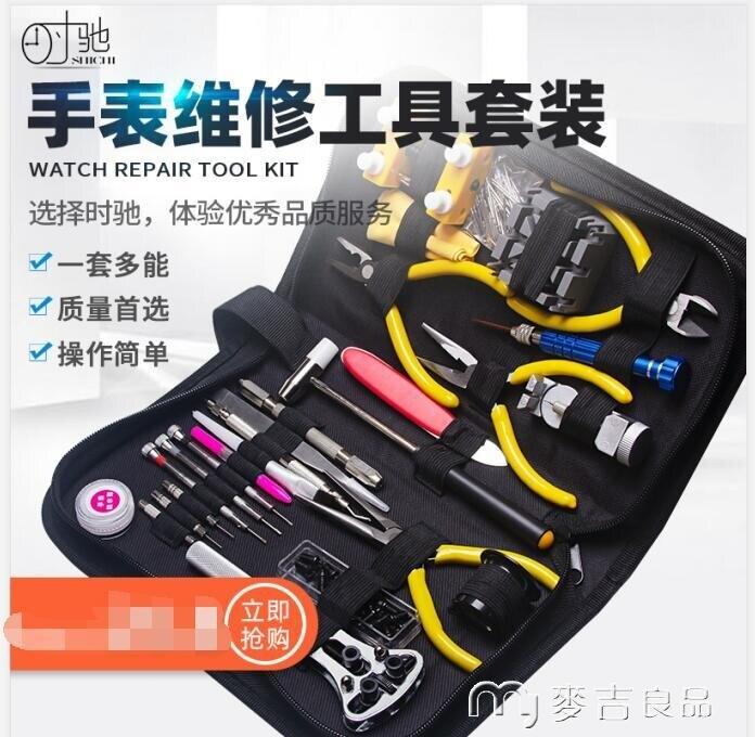 時馳修錶工具套裝手錶後蓋維修包拆錶帶截錶調節錶鍊拆卸更換電池 交換禮物