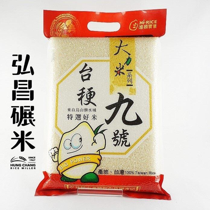【弘昌碾米工廠】台梗九號/3kg/3包裝★小農契作★