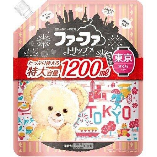日本 FaFa TRIP 熊寶貝濃縮柔軟精 補充包 日本之旅限定版~東京 1200ml✿