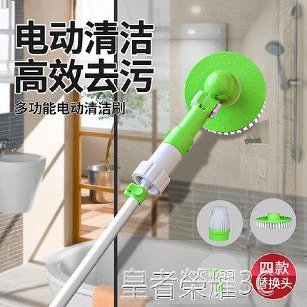 電動清潔刷 電動清潔刷家用浴室衛生間地板刷地刷硬毛長柄瓷磚地刷子清潔神器YTL