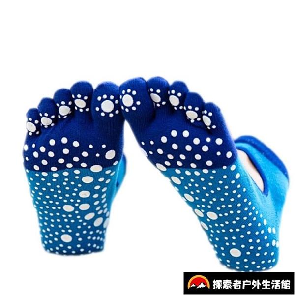 2雙 運動健身防滑舞蹈瑜伽襪子防滑五指襪專業純棉吸汗女【探索者】
