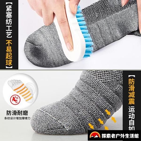 3雙|加厚專業跑步襪襪子男女短襪運動襪中筒籃球襪防滑臭吸汗【探索者】