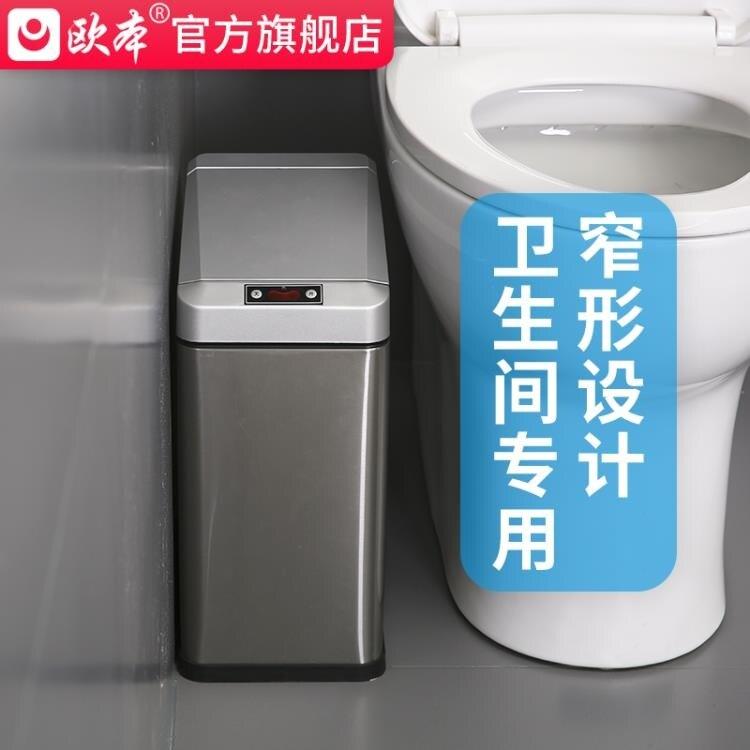 【快速出貨】智慧垃圾桶 馬桶紙簍拉圾筒小電動智慧感應垃圾桶廁所衛生間夾縫家用帶蓋有蓋 七色堇 新年春節送禮