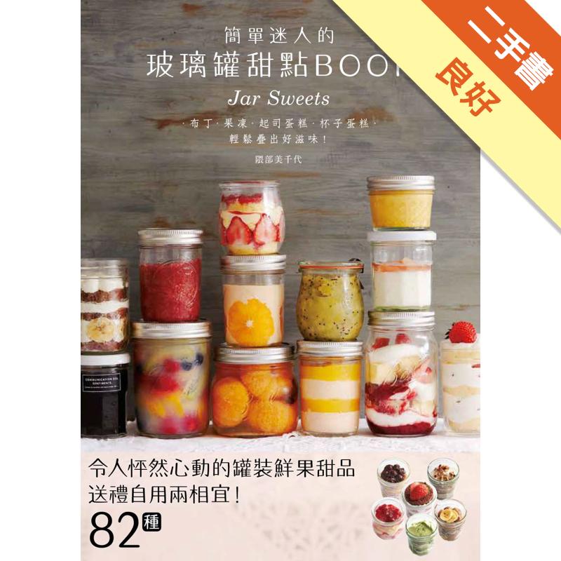 簡單迷人的玻璃罐甜點BOOK[二手書_良好]2146
