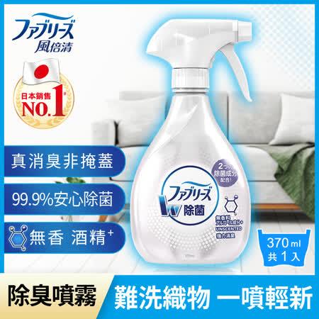 【日本風倍清】織物除菌消臭噴霧370ml/瓶 (無香型含酒精)