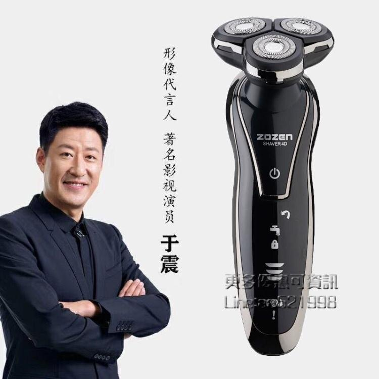 4D電動剃須刀USB充電式刮胡刀男士全身水洗智慧三刀頭胡子刀 每日特惠 清涼一夏钜惠