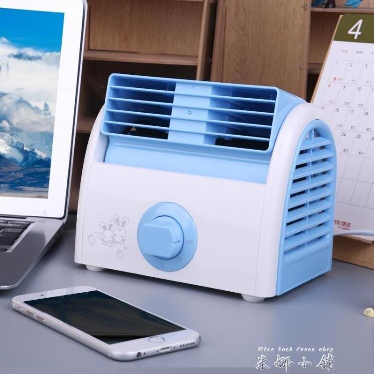 [5倍點數送]KiNi迷你風扇靜音家用 桌面台式無葉小風扇 學生宿舍辦公室小電扇