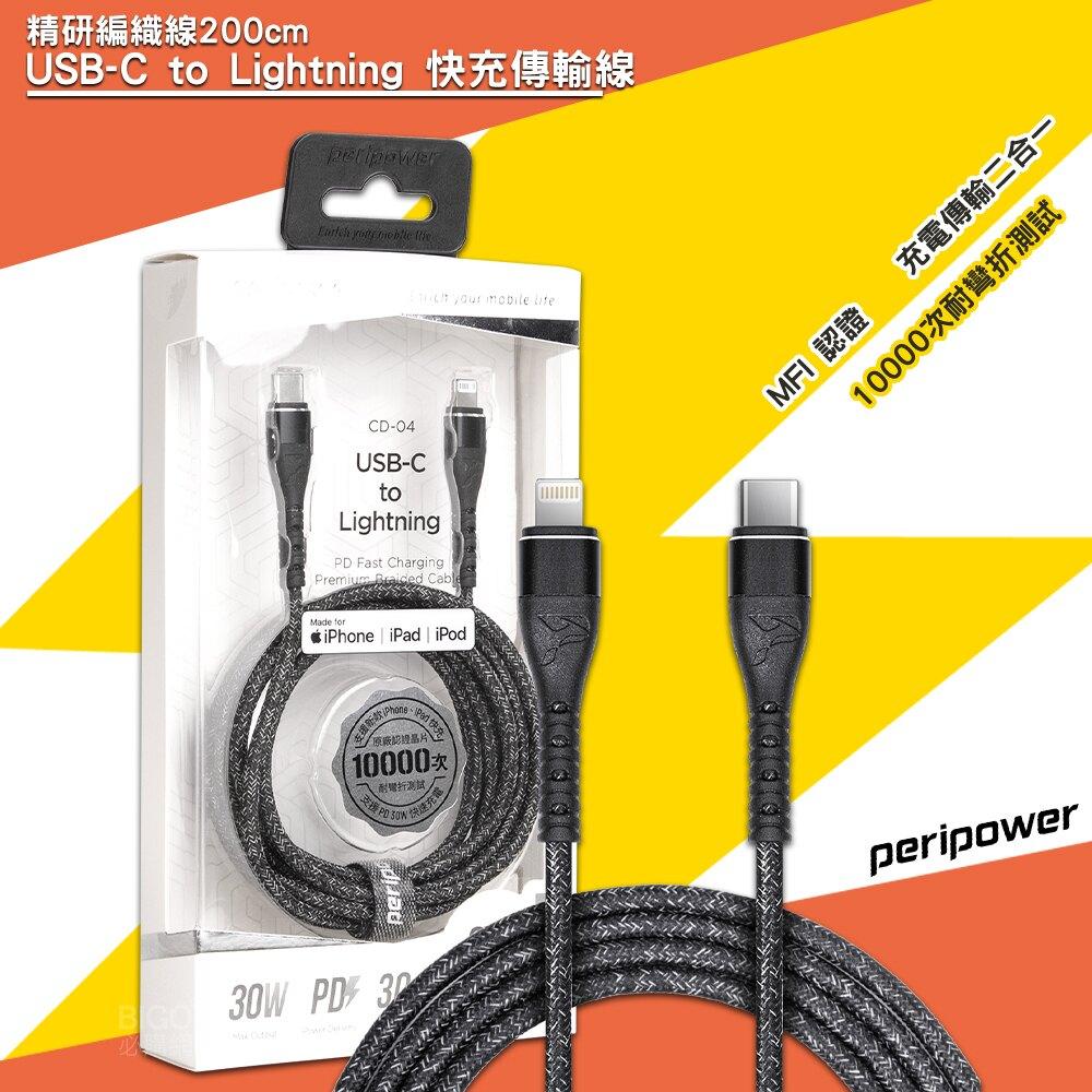 「3C特選」peripower CD-04 精研編織線 USB-C to Lightning 快充傳輸線 200cm