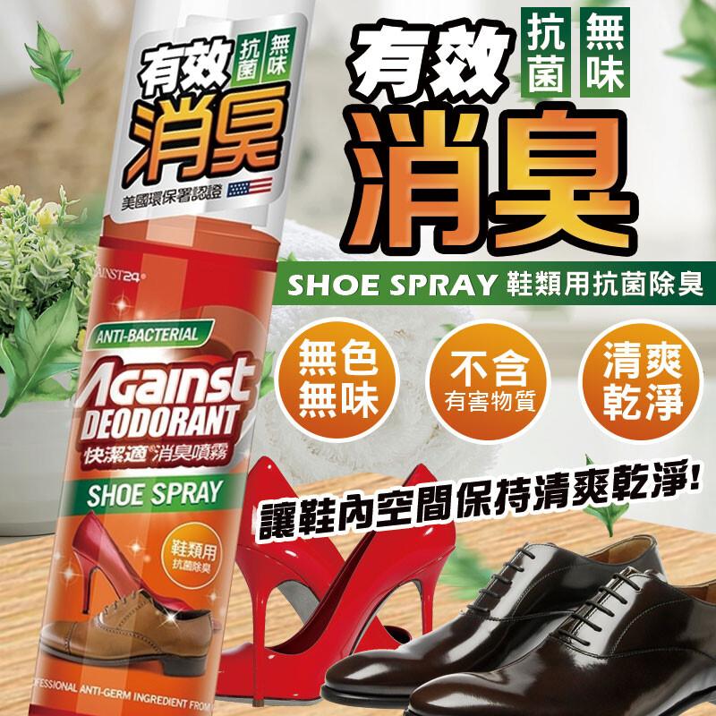 快潔適消臭噴霧鞋類專用-100ml