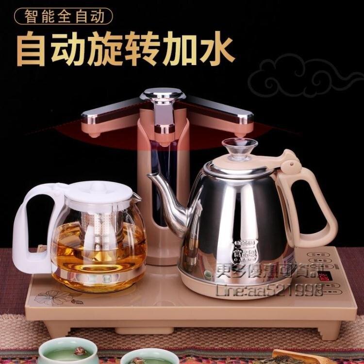 全自動上水壺抽水式電熱燒水壺泡茶專用茶臺一體功夫茶具套裝煮器 新年禮物
