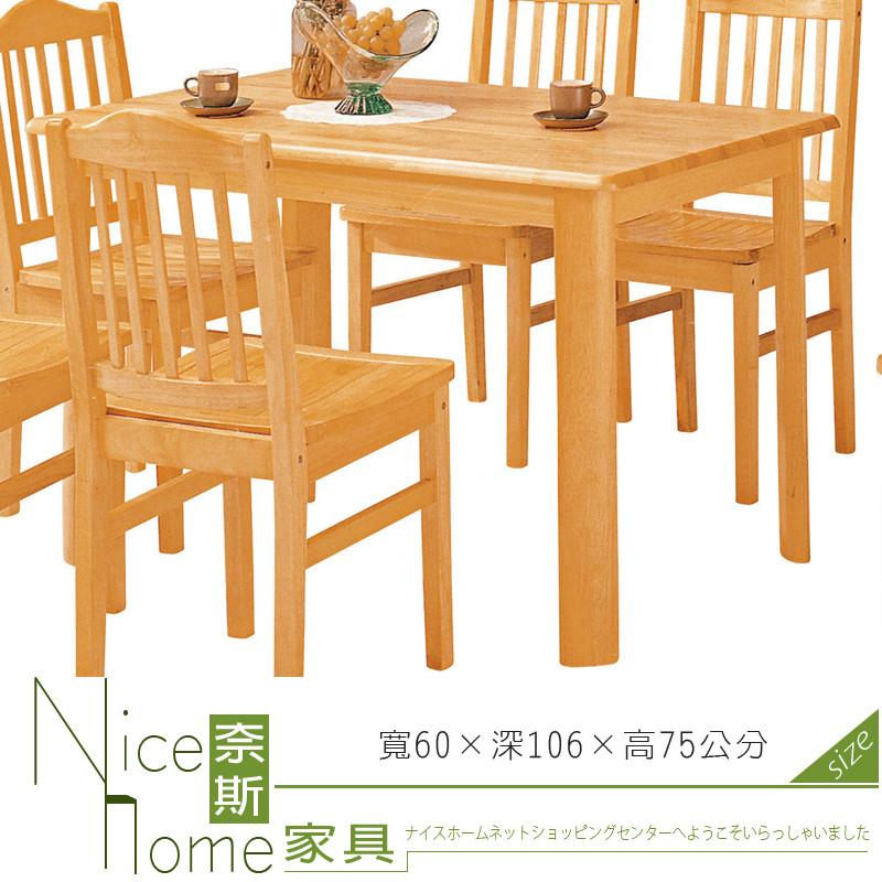 奈斯家具nice265-3-hl 23.5尺扇形腳西餐桌