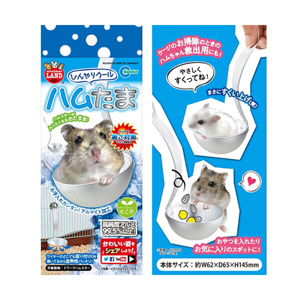 日本marukan-mk-ml-125鼠鼠用鋁製涼窩-湯匙造型(81291563
