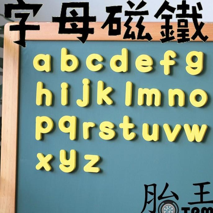 字母磁鐵 數字磁鐵 符號磁貼 教學磁 (黃色下單區)