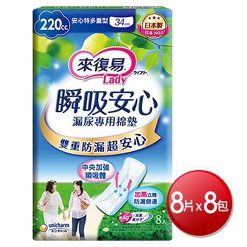 [免運]來復易 Lady瞬吸安心漏尿專用棉墊(特多量/8片X8包)[大買家]