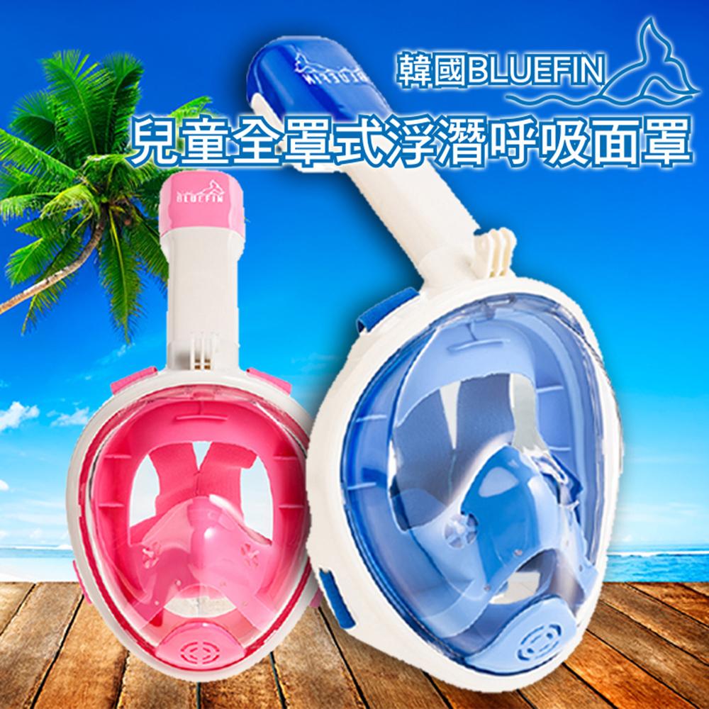 【送20L防水袋】BLUEFIN韓國熱銷 兒童 全罩式浮潛呼吸面罩