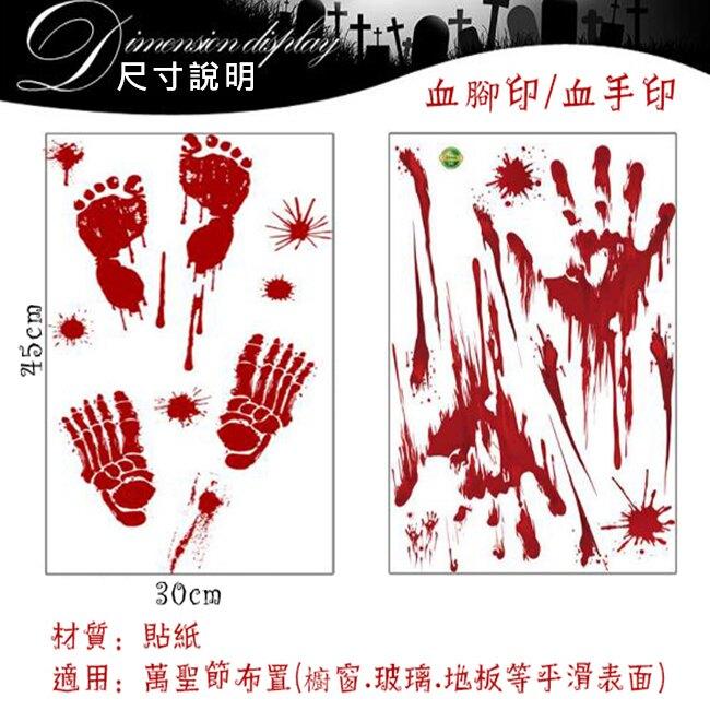 鬼手掌血印 靜電貼 萬聖節 血手印(45*30) 血腳印 玻璃貼 地板貼 櫥窗牆壁貼 鬼屋布置【塔克】