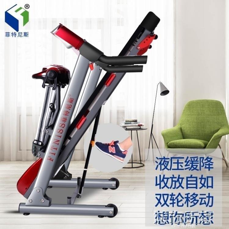 跑步機 菲特尼斯家用靜音折疊大馬力電動多功能跑步機 健身器材TreadmillMKS 免運~