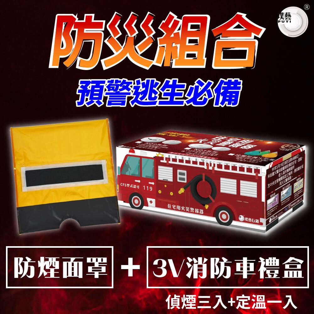 宏力3v消防車禮盒-3煙1溫組 + pro防煙面罩